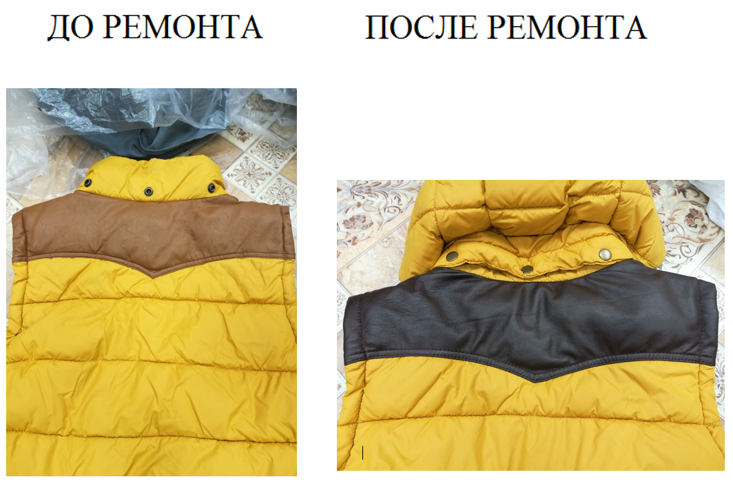 Замена кожаных элементов на жилете