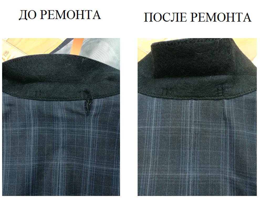 Ремонт пиджака